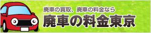 廃車の料金東京