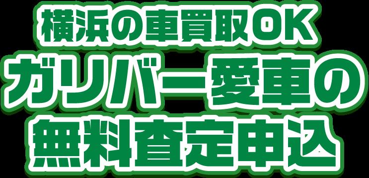 横浜の車買取OKガリバー 愛車の無料査定申込