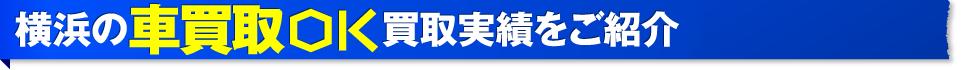 横浜の車買取OK買取実績をご紹介