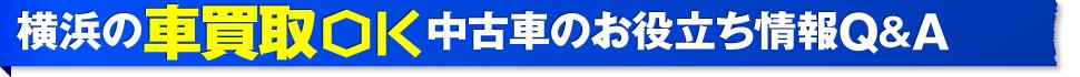 横浜の車買取OK中古車のお役立ち情報Q&A