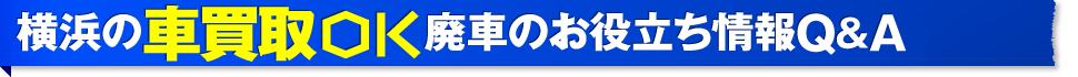 横浜の車買取OK廃車のお役立ち情報Q&A