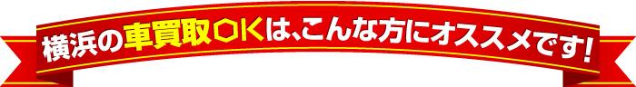 横浜の車買取OKは、こんな方にオススメです!
