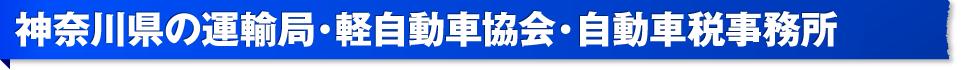 神奈川県の運輸局・軽自動車協会・自動車税事務所